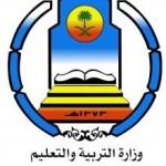 أسماء المعلمين المرشحين للعمل في مدارس تعليم الكبار الليلية بالعلا