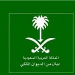 ضبط مقيم عربي تحرش بطالب بالأول الإبتدائي بخميس مشيط