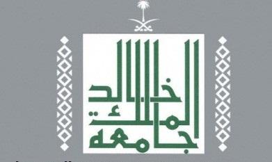 جامعة الملك خالد تعلق الدراسة في جميع فروعها