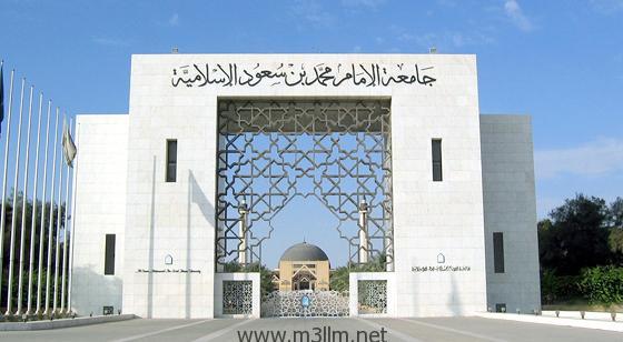 جامعة الإمام تقدّم خدماتها الاستشارية للمجلس الصحي