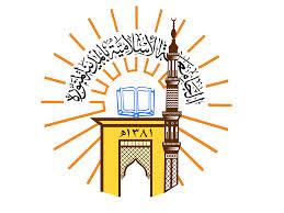 الجامعة الإسلامية تعلن عن بدء القبول للعام الجامعي 1436 / 1437 هـ
