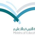 التربية: إيميل و جوال لاستقبال العجز والفائض للمقررات الدراسية في مدارس الرياض