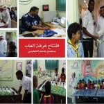 """الشعار المتداول لـ"""" التعليم"""" يخص الجمعية العلمية للطلبة السعوديين ببريطانيا"""