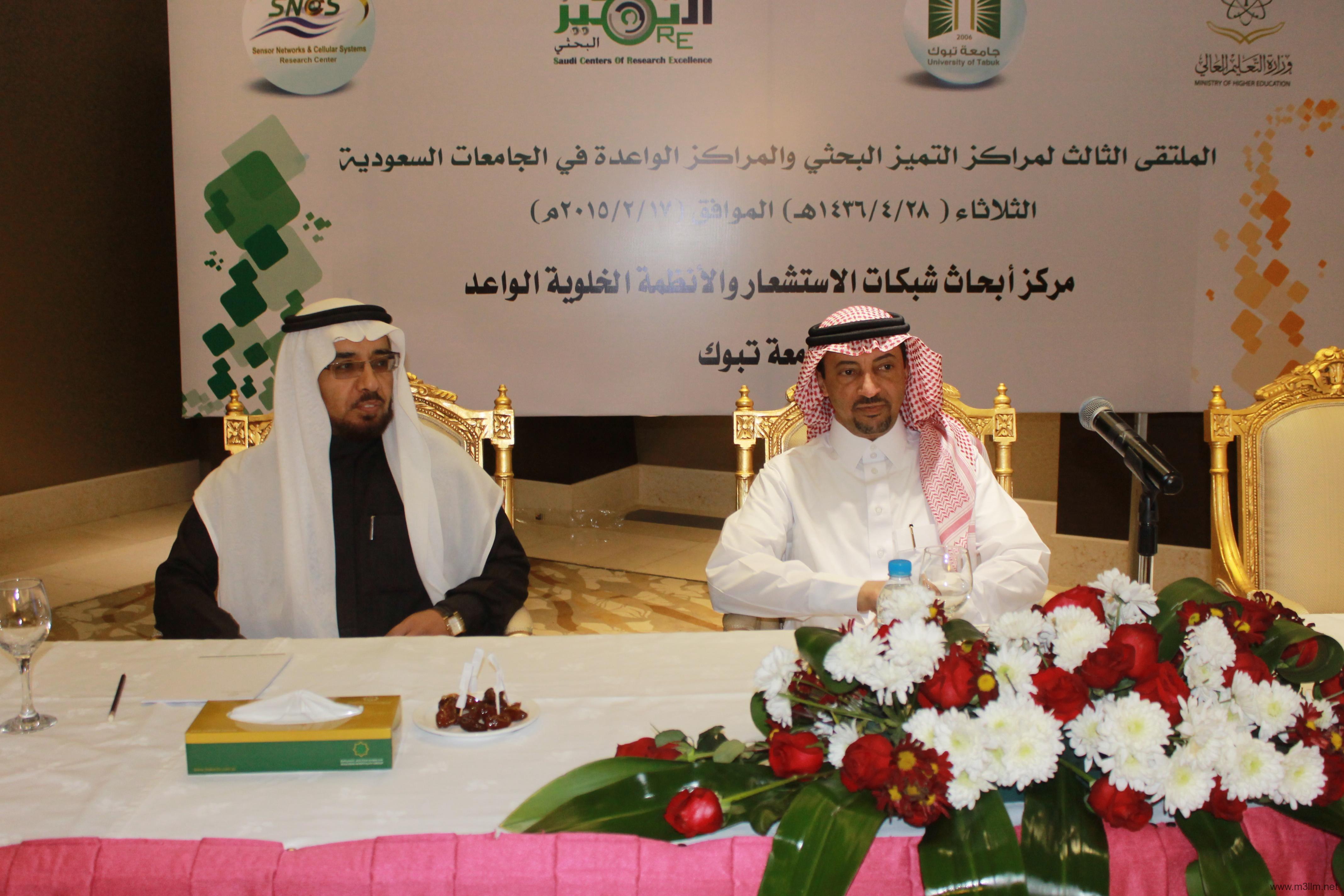 انطلاق فعاليات الملتقى الثالث لمراكز التميز البحثي والمراكز الواعدة في الجامعات السعودية بجامعة تبوك
