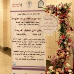 آل قاسم يرعى الحفل الختامي للصحة المدرسية