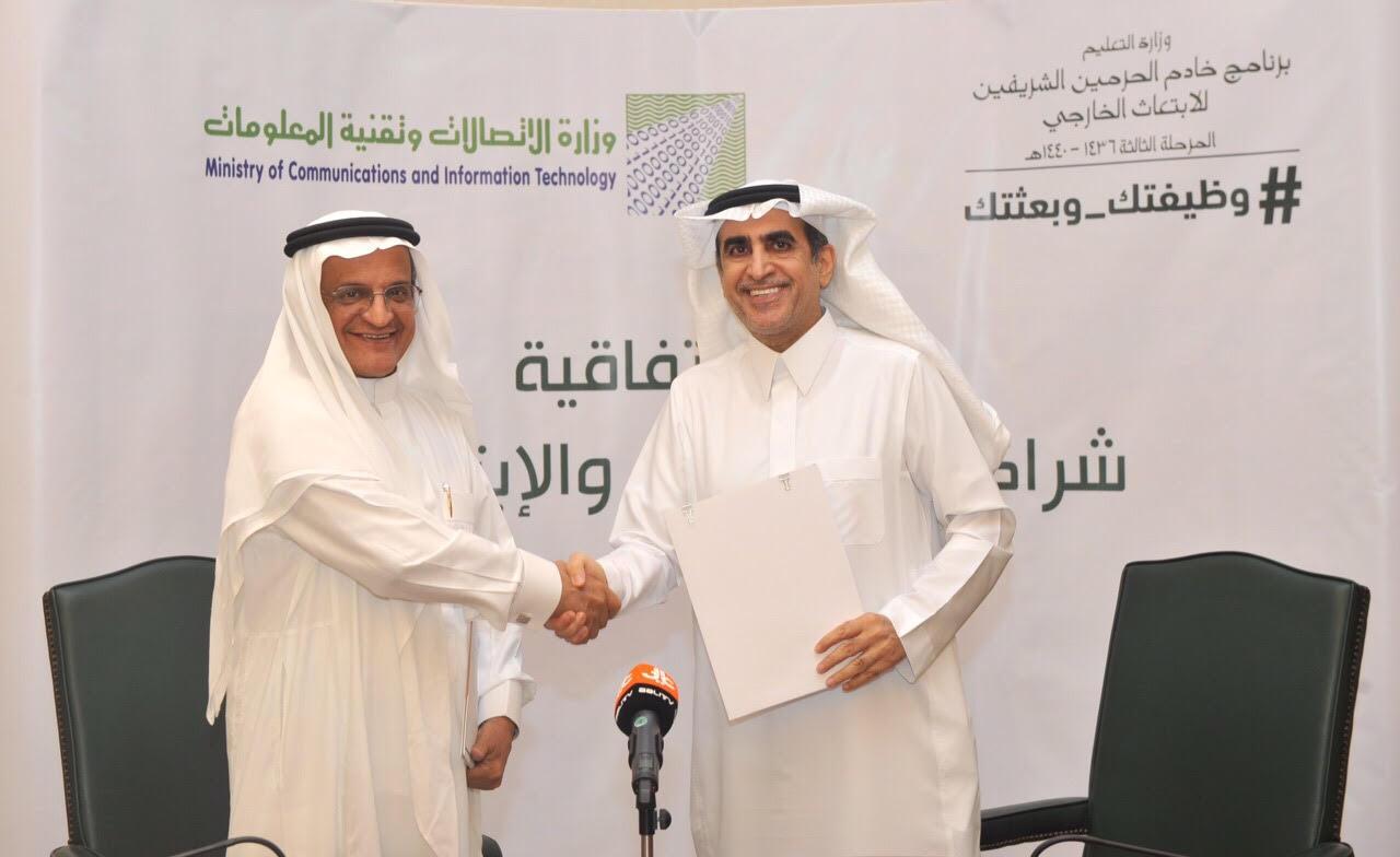 التعليم والاتصالات توقعان اتفاقية ابتعاث 500 مرشح في أمن المعلومات