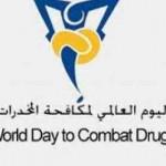 """"""" فطن """" يأتي مواكباً لاحتفالية العالم باليوم العالمي لمكافحة المخدرات"""