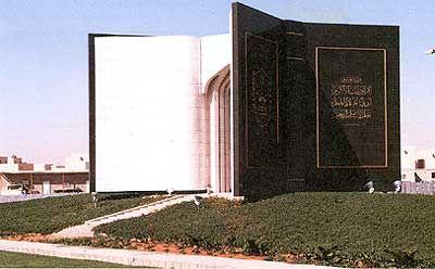 جامعة الملك سعود3