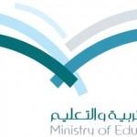 تعليم جازان يشدد على ضمان سلامة الطلاب والطالبات في ظل ارتفاع الحرارة