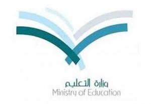 وزارة التعليم تحدد آلية ندب جديدة للمعلمات من ذوي المشاركين في عاصفة الحزم وإعادة الأمل