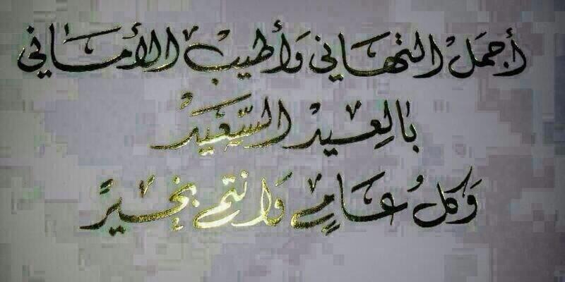 تهنئة من صحيفة التعليم اﻹلكترونية بمناسبة حلول عيد الأضحى المبارك