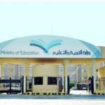 «التعليم» تطلق برنامج «رفق» الإرشادي خلال العام الدراسي الحالي
