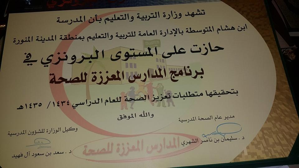 متوسطة ابن هشام بالمدينةتفوز بالمستوى البرنزي في برنامج المدارس المعززه للصحة المدرسية