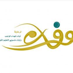 مكتب وفاء يمارس أعماله في تعليم الخرج