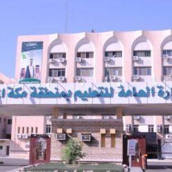 60 مشرفاً جديداً في دورة المشرفين الجدد بتعليم مكة