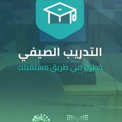 صندوق تنمية الموارد البشرية: 7810 طلاب وخريج جامعة يلتحقون في برنامج المخيم الصيفي الالكتروني بالتعاون مع جامعة الملك عبد العزيز