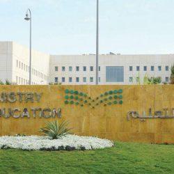 تعليم الرياض يطلق مسابقة أتعلم لحفظ القرآن الكريم وتلاوته وتدبره للطلاب والطالبات