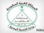 تعليق الدراسة غداً السبت في 4 هجر شمال الطائف بسبب الأمطار