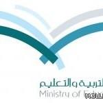 تعليم الرياض :   تسجيل 1500 مدرسة بمشروع السلام الكشفي