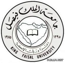 جامعة الملك فيصل بالأحساء تنظم (مهرجان الصحة واللياقة … شراكة مجتمعية )
