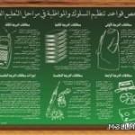 «جازان»: أولياء أمور يتهمون مدرسة بطرد 60 طالباًوالمدير ينفي