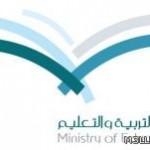 «تربية» مكة تعتمد أسس استراتيجية البناء المعرفي