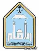 كرسي الأحوال الشخصية بجامعة الإمام يعزّز جوانب البحث العلمي