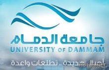 """جامعة الدمام تنظم معرضاً بعنوان """"وداعاً فقيد الأمة """""""