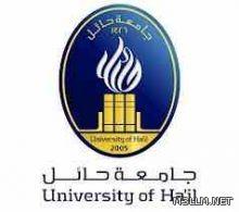 طلاب جامعة حائل يحققون مراكز متقدمة في مؤتمر جدة الطلابي