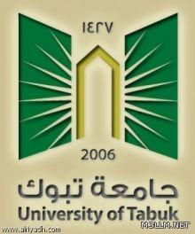 اعتماد جامعة تبوك مركزا دوليا لإجراء اختبارات التوفل