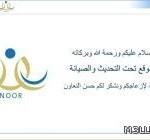 جامعة القصيم تمنح درجة الماجستير لـ 6 طلاب