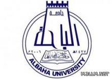 """جامعة الباحة تصدر العدد (29) من صحيفة """"باحة الجامعة"""""""