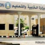 «الرياض»:29 مليون ريال لـ«المدارس»