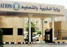 مكتب التربية والتعليم بمحافظة القطيف يكرم مائة معلم متميز