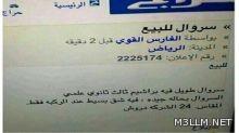 """معلم ينشئ """"أول مركز تدريب"""" في مدرسة حكومية بالسعودية"""