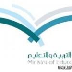 برنامج تدريبي لتهيئة المدارس الجديدة لنظام المقررات بتعليم تبوك