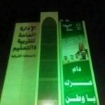 التلفزيون السعودي يرصد تميز مديرة مدرسة بعسير