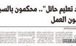 وزير التعليم العالي يصدر قرارات تعيينات وتكليفات في جامعة حائل