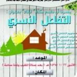 أمريكيون يعالجون ضعف «الإنجليزية» لدى السعوديين