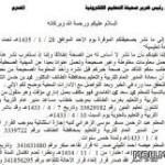 تكريم مواطن أبلغ عن حريق مدرسة بخميس مشيط