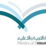 افتتاح معرض «إنجازات السعودية» في «تعليم نجران»
