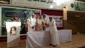 مدرسة الملك فهد الثانوية تقيم حفل تكريم المتفوقين