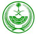 الداخلية: السجن والإبعاد والمنع من دخول المملكة لمزوري الشهادات العلمية
