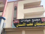 خصومات خاصة لأبناء المرابطين من الجيش والأمن العام من مركز السلطان لطب الأسنان بمحافظة المجاردة