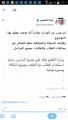 وزارة التعليم تنفي ماتم تداوله على وسائل التواصل الاجتماعي حول توجيه الوزارة بمنع استخدام عقاب الطلاب
