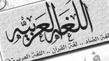 قواعد اللغة العربية كاملة لجميع المراحل