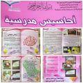 ابتدائية آل دحمان تصدر (أحاسيس مدرسية ) في يوم الوطن