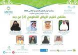 الوهيبي في ملتقى التطوع الثاني لتعليم الرياض: نعيش في وطن يمتد عطاؤه في كل الآفاق