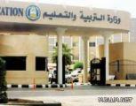 «التربية» تتحمل رسوم تعليم المعوقين في المدارس الأهلية