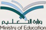 وزارة التعليم تجري استفتاء عن الآلية الجديدة لحركة النقل الخارجي للمعلمين والمعلمات